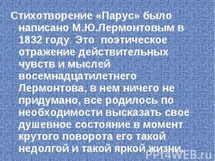 Стихотворение «Парус» было написано М.Ю.Лермонтовым в 1832 году. Это поэтическое