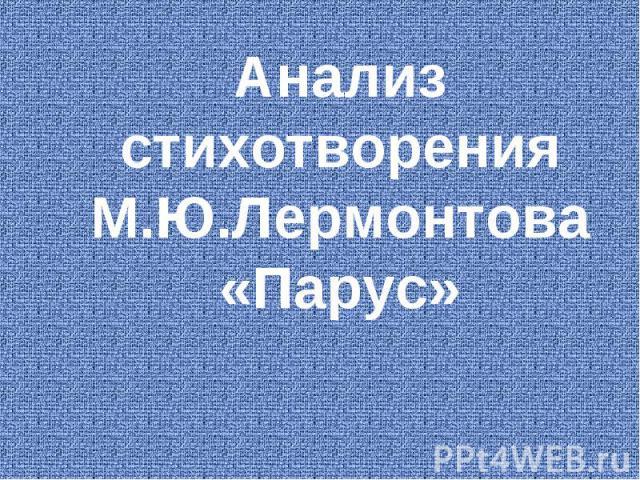 Анализ стихотворения М.Ю.Лермонтова «Парус»