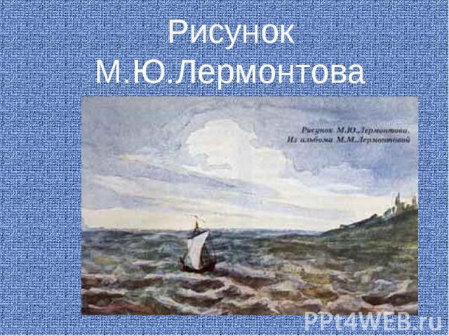 Рисунок М.Ю.Лермонтова