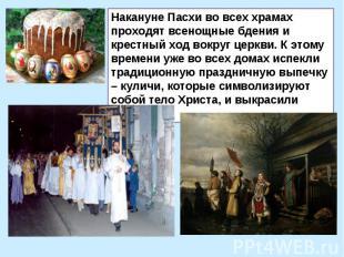 Накануне Пасхи во всех храмах проходят всенощные бдения и крестный ход вокруг це