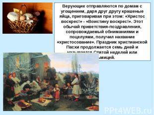 Верующие отправляются по домам с угощением, даря друг другу крашеные яйца, приго