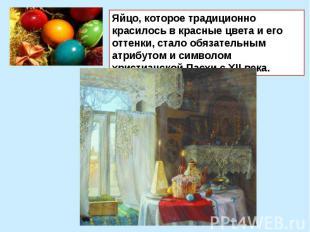 Яйцо, которое традиционно красилось в красные цвета и его оттенки, стало обязате