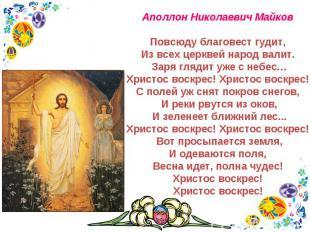 Аполлон Николаевич Майков Повсюду благовест гудит, Из всех церквей народ валит.