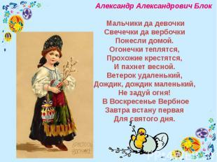 Александр Александрович Блок Мальчики да девочкиСвечечки да вербочки Понесли дом