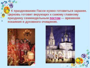 К празднованию Пасхи нужно готовиться заранее. Церковь готовит верующих к самому