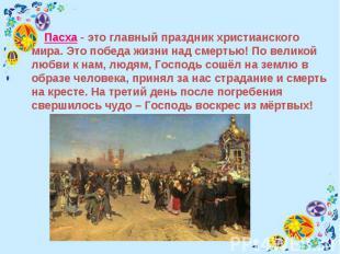 Пасха - это главный праздник христианского мира. Это победа жизни над смертью! П