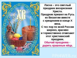 Пасха – это светлый праздник воскресения Христа.Праздник пришел на Русьиз Визант