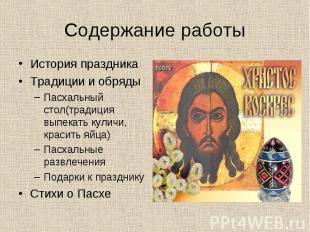 Содержание работыИстория праздникаТрадиции и обрядыПасхальный стол(традиция выпе