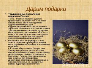 Дарим подаркиТрадиционные пасхальные подарки в России Пасха - главный праздник р