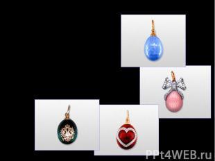 Помимо драгоценных яиц на Пасху было принято дарить ювелирные украшения и ювелир