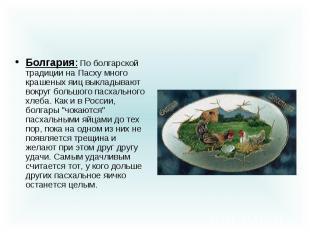 Болгария: По болгарской традиции на Пасху много крашеных яиц выкладывают вокруг