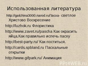 Использованная литература http://gatchina3000.narod.ruПасха- светлое Христово Во