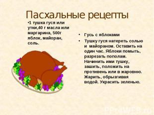 Пасхальные рецепты1 тушка гуся или утки,40 г масла или маргарина, 500г яблок, ма