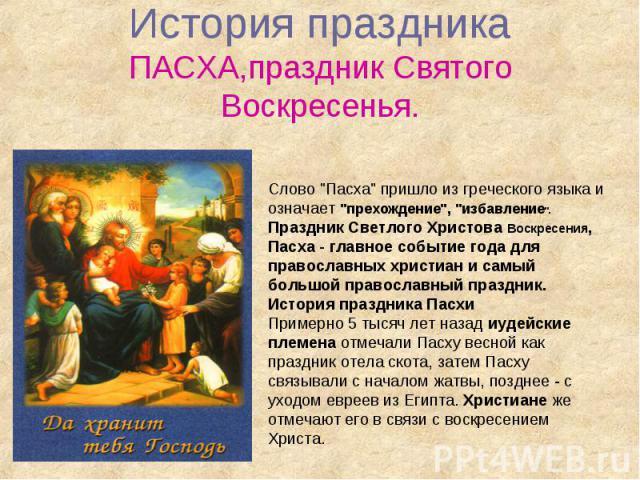 История праздникаПАСХА,праздник Святого Воскресенья.Слово