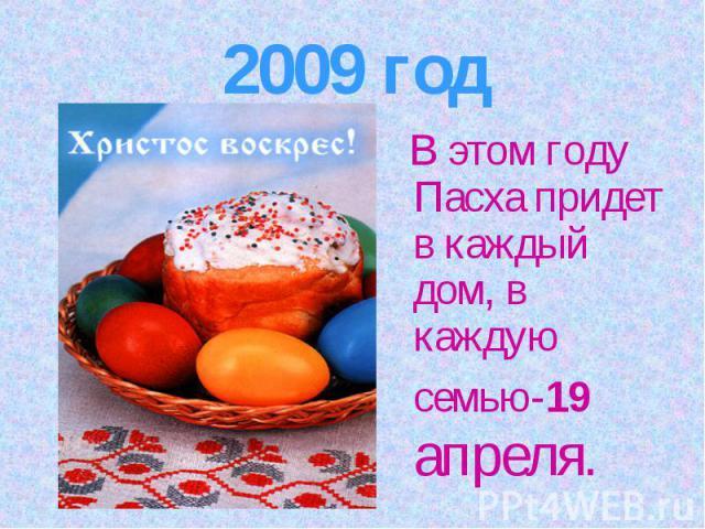 В этом году Пасха придет в каждый дом, в каждую семью-19 апреля.