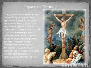 Страстная ПятницаЭто день воспоминаний о казни и смерти Иисуса Христа. Весь хрис