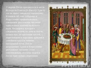 У евреев Песах празднуется в честь Исхода из Египта (К Иисусу Христу это не имее