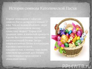 История символа Католической ПасхиПервые упоминания о зайце как символе Пасхи да