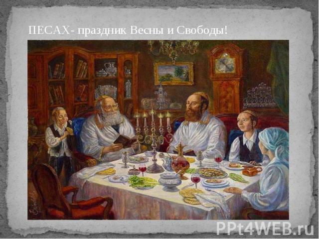ПЕСАХ- праздник Весны и Свободы!