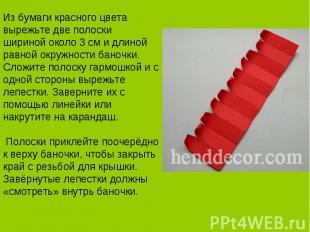 Из бумаги красного цвета вырежьте две полоски шириной около 3 см и длиной равной