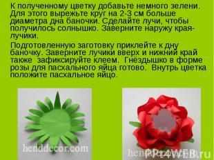 К полученному цветку добавьте немного зелени. Для этого вырежьте круг на 2-3 см