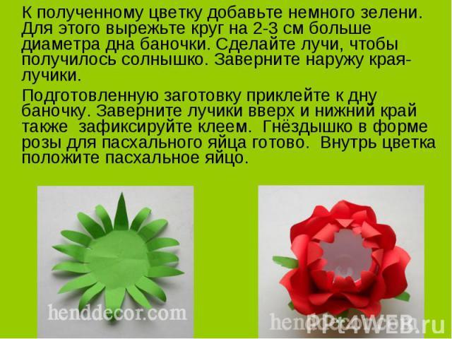 К полученному цветку добавьте немного зелени. Для этого вырежьте круг на 2-3 см больше диаметра дна баночки. Сделайте лучи, чтобы получилось солнышко. Заверните наружу края-лучики.Подготовленную заготовку приклейте к дну баночку. Заверните лучики вв…