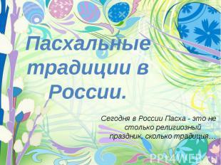 Пасхальные традиции в России. Сегодня в России Пасха - это не столько религиозны