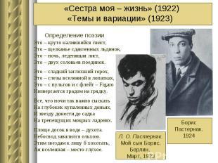 «Сестра моя– жизнь» (1922)«Темы и вариации» (1923) Определение поэзииЭто – крут