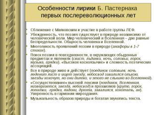 Особенности лирики Б. Пастернака первых послереволюционных летСближение с Маяков