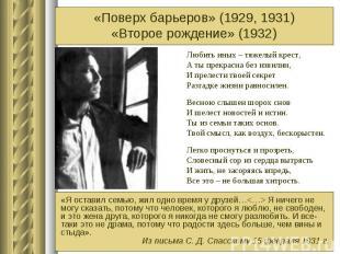«Поверх барьеров» (1929, 1931)«Второе рождение» (1932)Любить иных – тяжелый крес