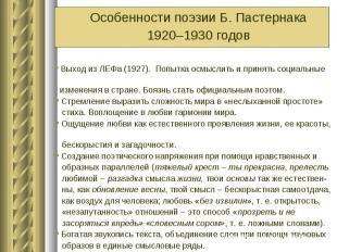 Особенности поэзии Б. Пастернака 1920–1930 годов Выход из ЛЕФа (1927). Попытка о