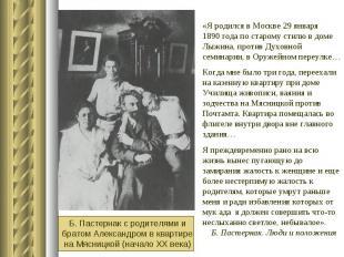 «Я родился в Москве 29 января 1890 года по старому стилю в доме Лыжина, против Д