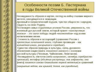 Особенности поэзии Б. Пастернака в годы Великой Отечественной войны Неожиданност