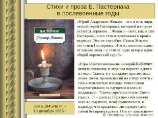Стихи и проза Б. Пастернака в послевоенные годы «Юрий Андреевич Живаго – это и е