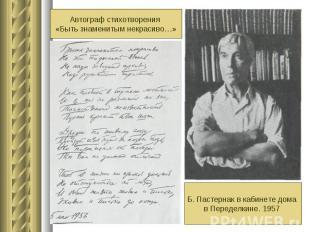 Автограф стихотворения «Быть знаменитым некрасиво…»Б. Пастернак в кабинете дома