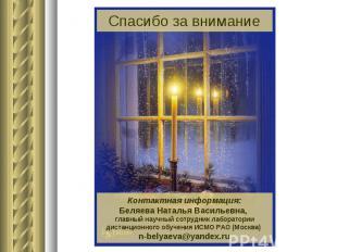 Спасибо за вниманиеКонтактная информация:Беляева Наталья Васильевна, главный нау