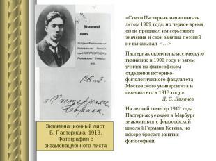 «Стихи Пастернак начал писать летом 1909 года, но первое время он не придавал им