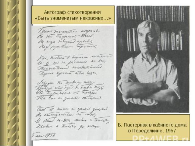 Автограф стихотворения «Быть знаменитым некрасиво…»Б. Пастернак в кабинете дома в Переделкине. 1957