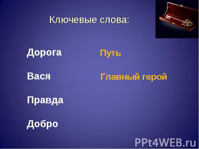 Ключевые слова:Дорога ВасяПравдаДоброПуть Главный герой