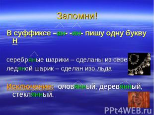 Запомни!В суффиксе –ан- -ян- пишу одну букву Нсеребряные шарики – сделаны из сер