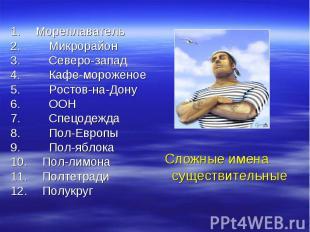 Мореплаватель Микрорайон Северо-запад Кафе-мороженое Ростов-на-Дону ООН Спецодеж