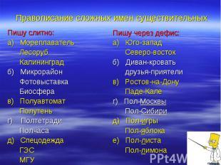 Правописание сложных имен существительныхПишу слитно: а) Мореплаватель Лесоруб К