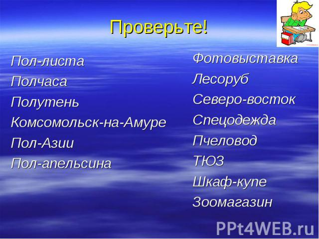 Проверьте!Пол-листаПолчасаПолутеньКомсомольск-на-АмуреПол-АзииПол-апельсинаФотовыставкаЛесорубСеверо-востокСпецодеждаПчеловодТЮЗШкаф-купеЗоомагазин