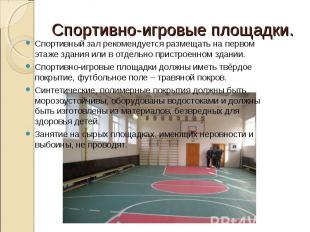 Спортивно-игровые площадки.Спортивный зал рекомендуется размещать на первом этаж