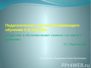 Педагогическая система развивающего обучения Л.В.Занкова «Один шаг в обучении мо