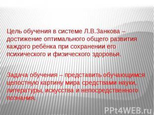 Цель обучения в системе Л.В.Занкова – достижение оптимального общего развития ка