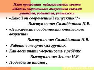 План проведения педагогического совета«Модель современного выпускника глазамиучи