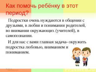 Как помочь ребёнку в этот период? Подростки очень нуждаются в общении с друзьями
