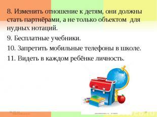 8. Изменить отношение к детям, они должны стать партнёрами, а не только объектом