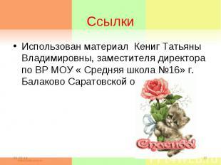 СсылкиИспользован материал Кениг Татьяны Владимировны, заместителя директора по